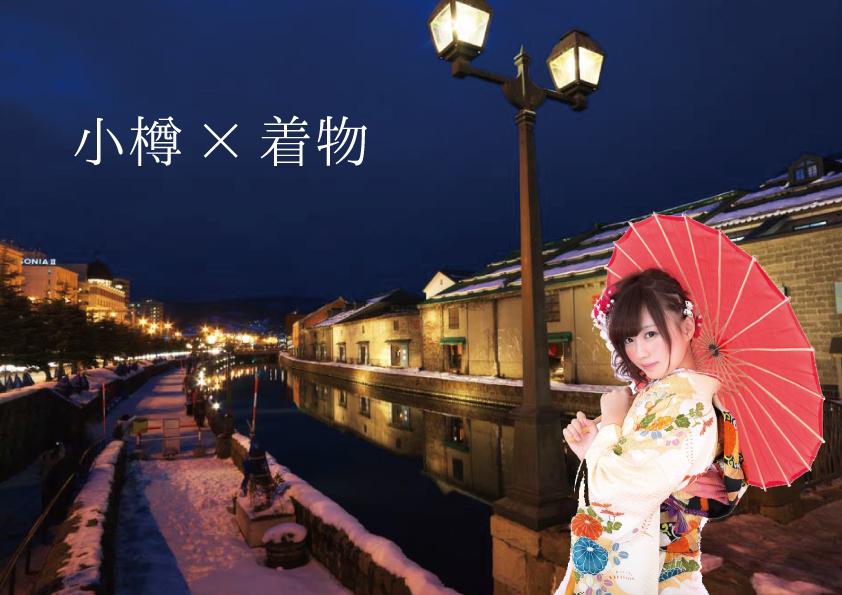 歴史を感じられる小樽の街を着物で歩きます!雪降る街を着物で歩く。一生に一度の体験かもしれません!