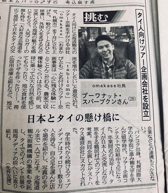 日経新聞の「挑む」という人を取り上げるコーナーで紹介してくださいました!ありがとうございます!