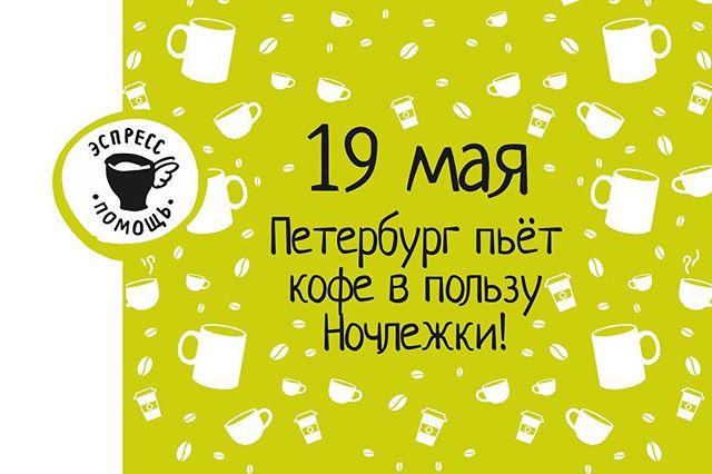 Добрая новость!  19 мая мы  участвуем в акции ЭСПРЕССПОМОЩЬ! В этот день Петербург будет пить кофе в пользу благотворительной организации Ночлежка, которая уже 27 лет помогает бездомным людям.  Сделать доброе дело просто: вы заходите к нам за любимым кофе, а мы переводим выручку с напитка в Ночлежку. За предыдущие 9 акций было собрано более 1.5 миллиона рублей! Этих денег хватило, чтобы 197 человек смогли выбраться с улицы.  Подробности акции: vk.com/espresshelp