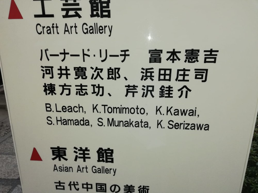 Sign for Craft Art Gallery.