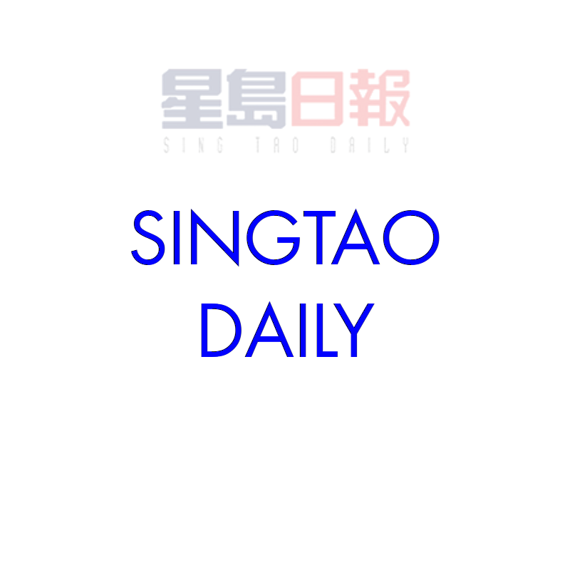 singtaodaily.png