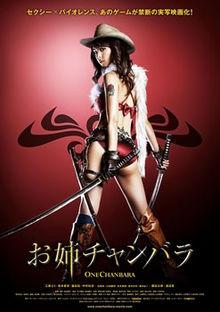 220px-OnechanbaraFilm.jpg