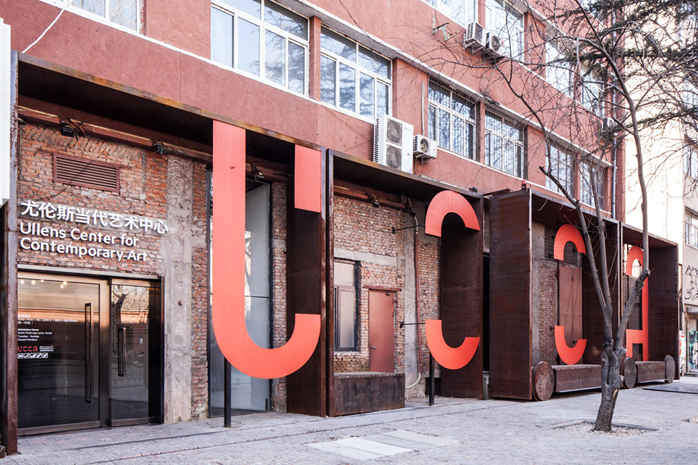 UCCA | Foto: Ullens Center for Contemporary Art.