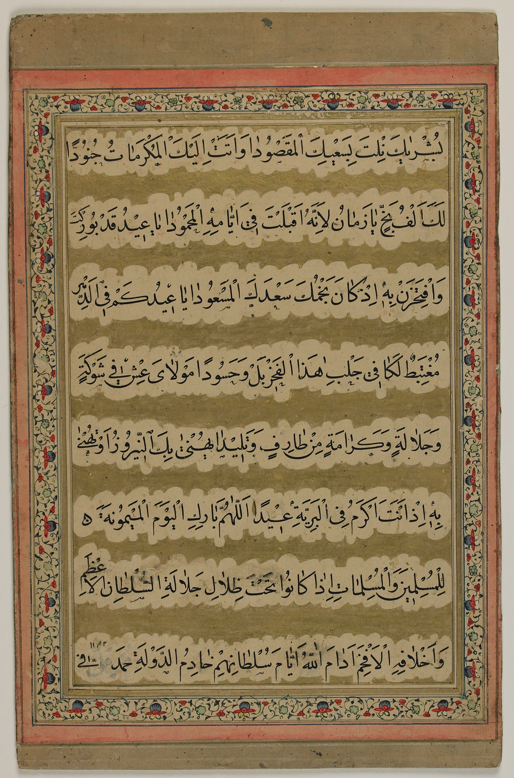 This calligraphic fragment provides Arabic blessings to a ruler on the occasion of Eid.