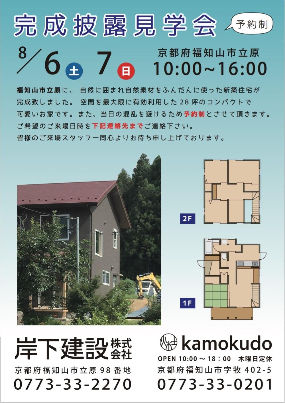2016年8月6日(木)•7日(日)京都府福知山市立原にて予約制完成披露見学会を開催いたします。。