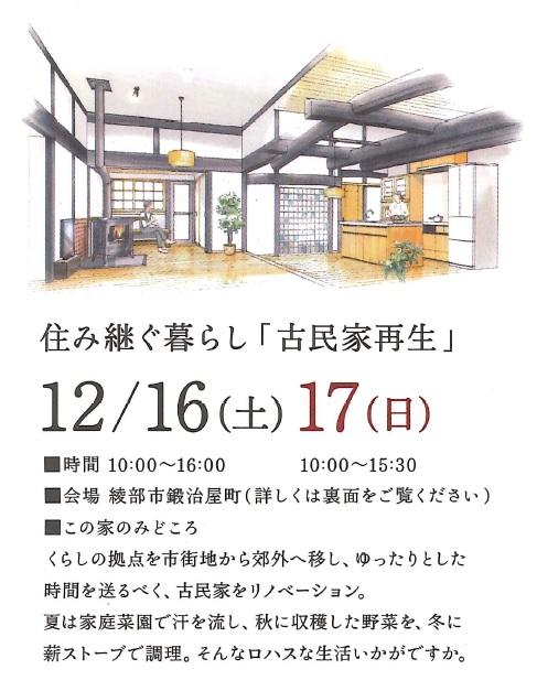 201712見学会.jpg