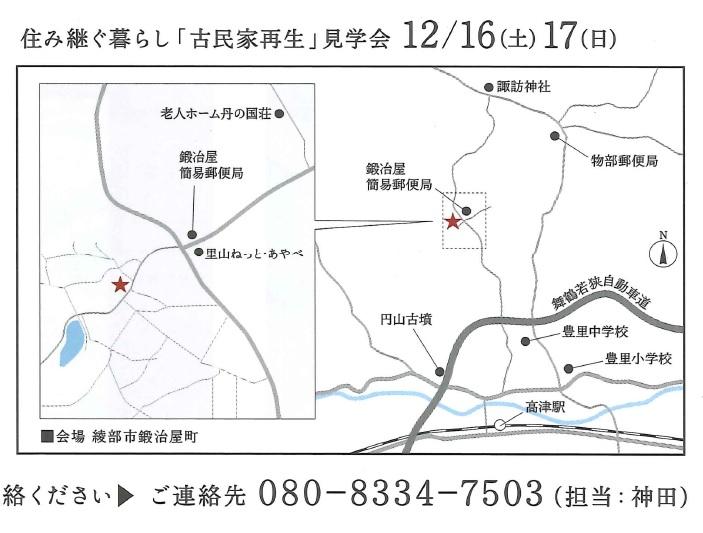 201712見学会案内.jpg