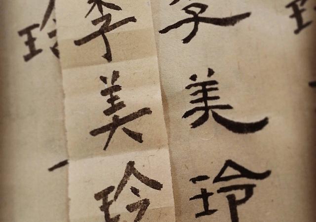 李美玲 - Li Mei Ling