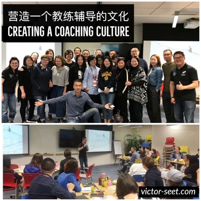 营造教练辅导文化上海课程Creating a Coaching Culture Workshop Shanghai