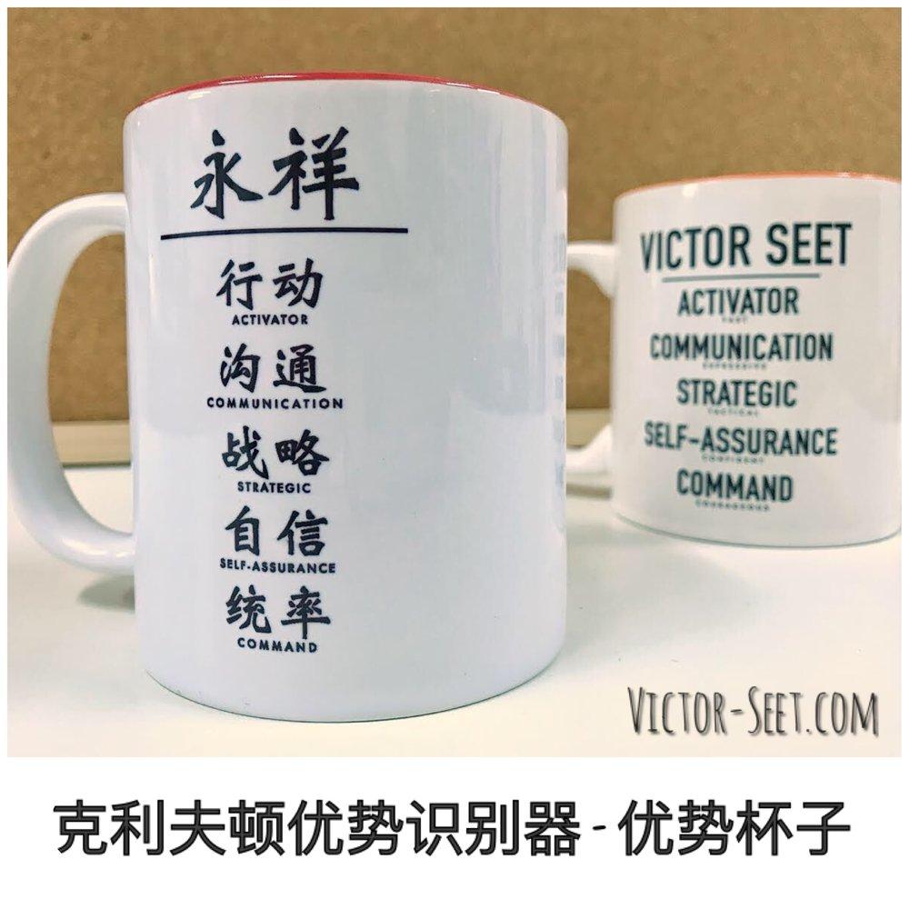 克利夫顿优势识别器杯子 Victor Seet.JPG