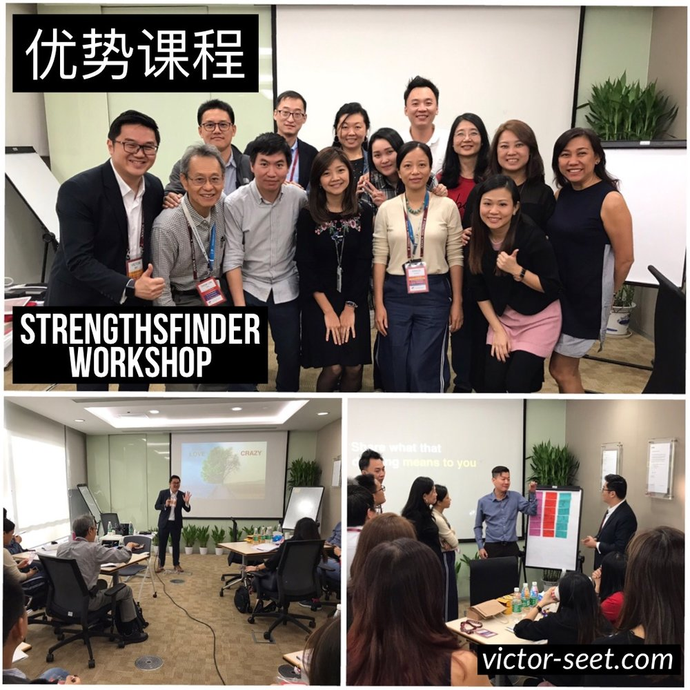 优势识别课程 StrengthsFinder Leadership China CliftonStrengths Coach Victor Seet
