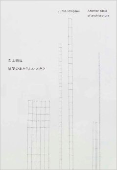 Another Scale of Architecture Junya Ishigami.jpg
