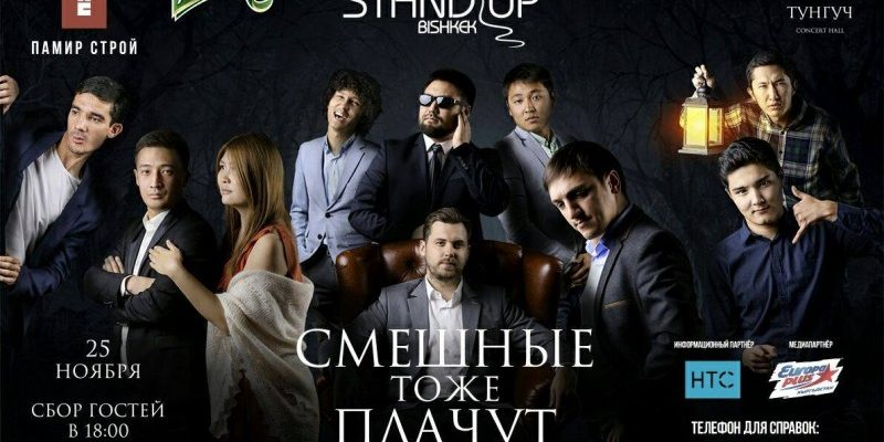 Stand Up Comedy Bishkek