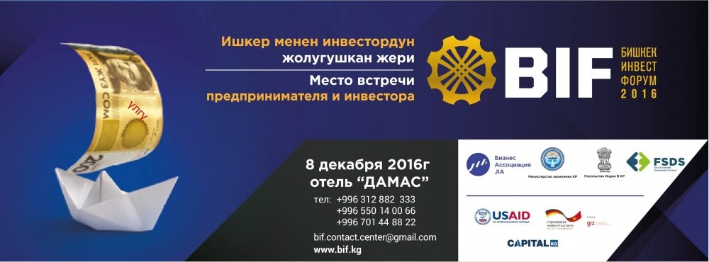 Bishkek Investment Forum