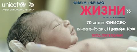 UNICEF Kyrgyz Republic
