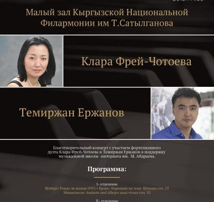 Kyrgyz National Philharmonic