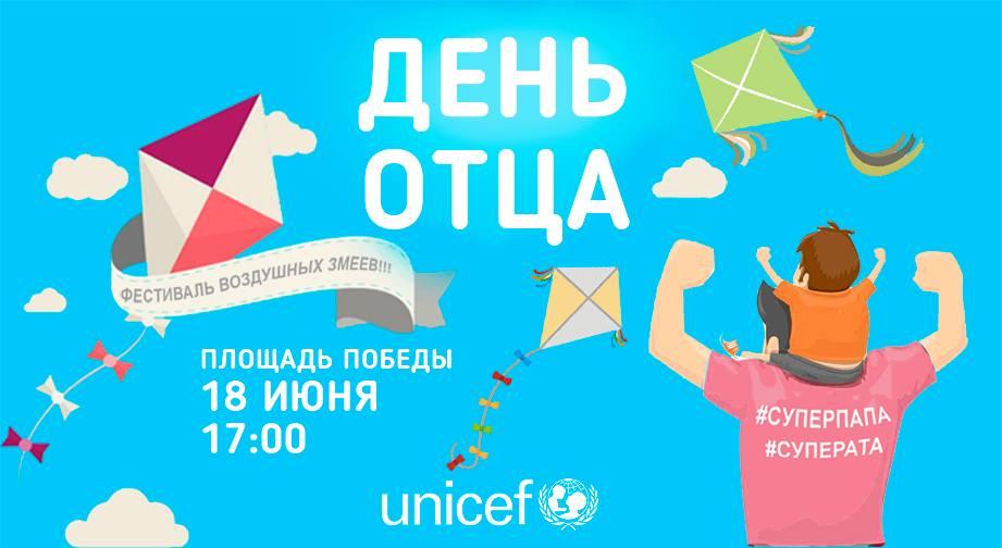 UNICEF Kyrgyz Republic