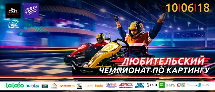 Facebook | @karting.start.kg