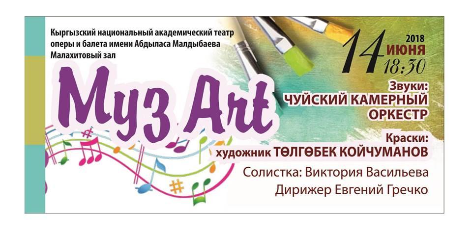 Facebook | @orchestrakg