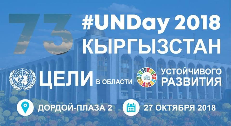Facebook | @UN.Kyrgyzstan
