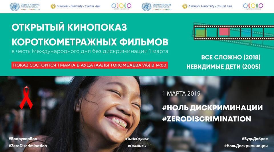 Facebook | @UNKyrgyzstan