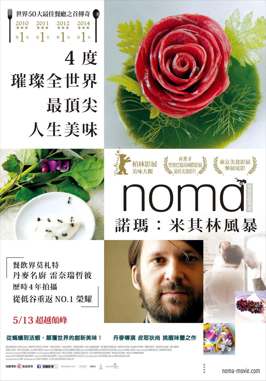 Noma - Japan
