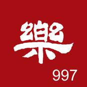2017_040417_愛樂電台logo.jpg