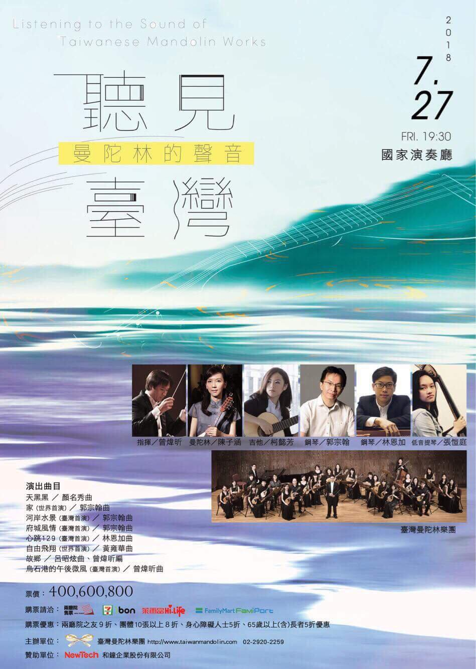 2018_072718_聽見台灣_曼陀林的聲音.jpg