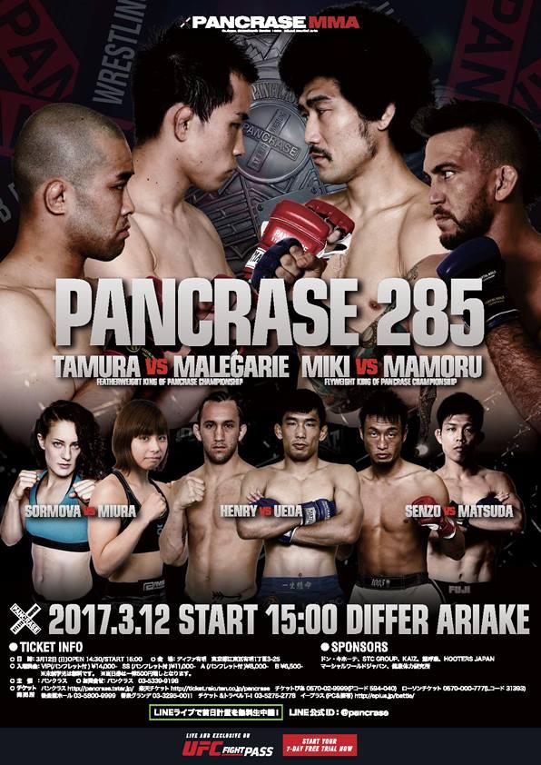 pancrase285-tateki-matsuda