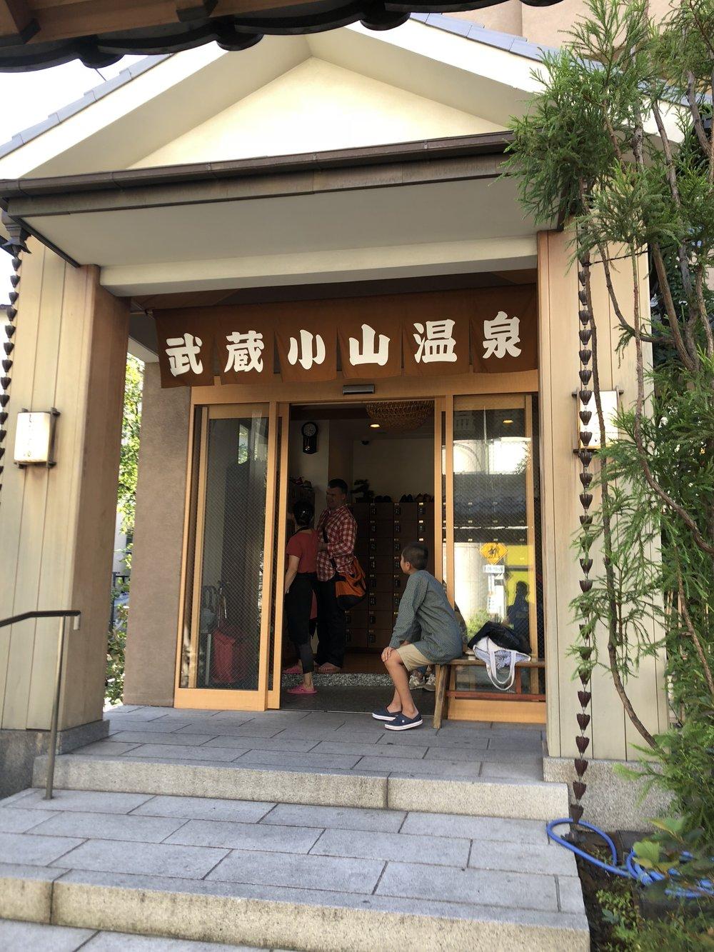Shimizu-yu (hot spring in Tokyo)