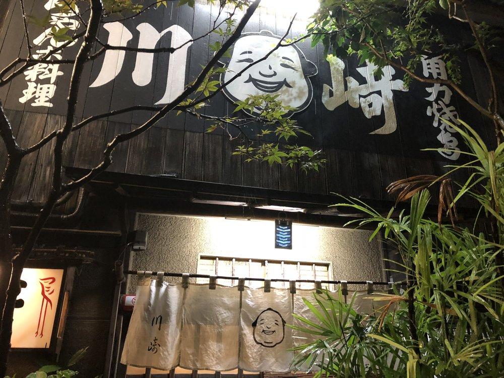 chanko kawasaki the oldest chankonabe restaurant established in 1937