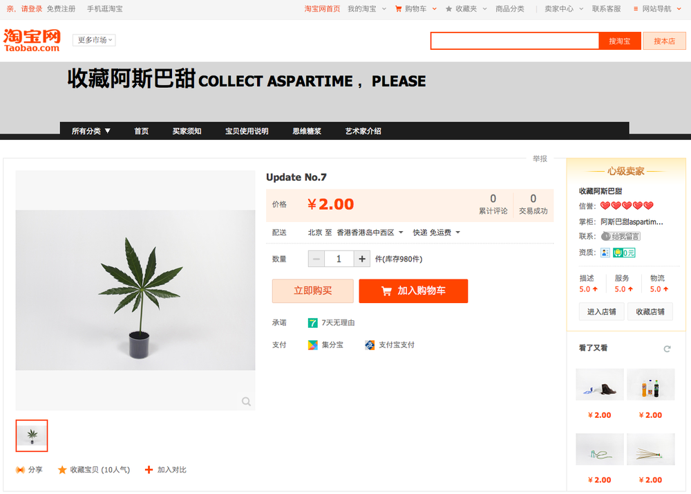 "(Above) Aspartime Taobao store ""Update"" digital photo for sale."