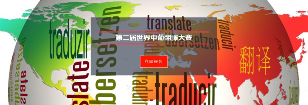 中葡翻译大赛.png