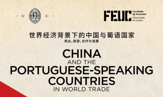 葡萄牙科英布拉大学经济学院新开设了一门高等培训课程。该课程的主题是中国与葡萄牙语国家的关系,同时也涉及与该主题相关的欧盟背景知识。   点击这里,阅读更多。