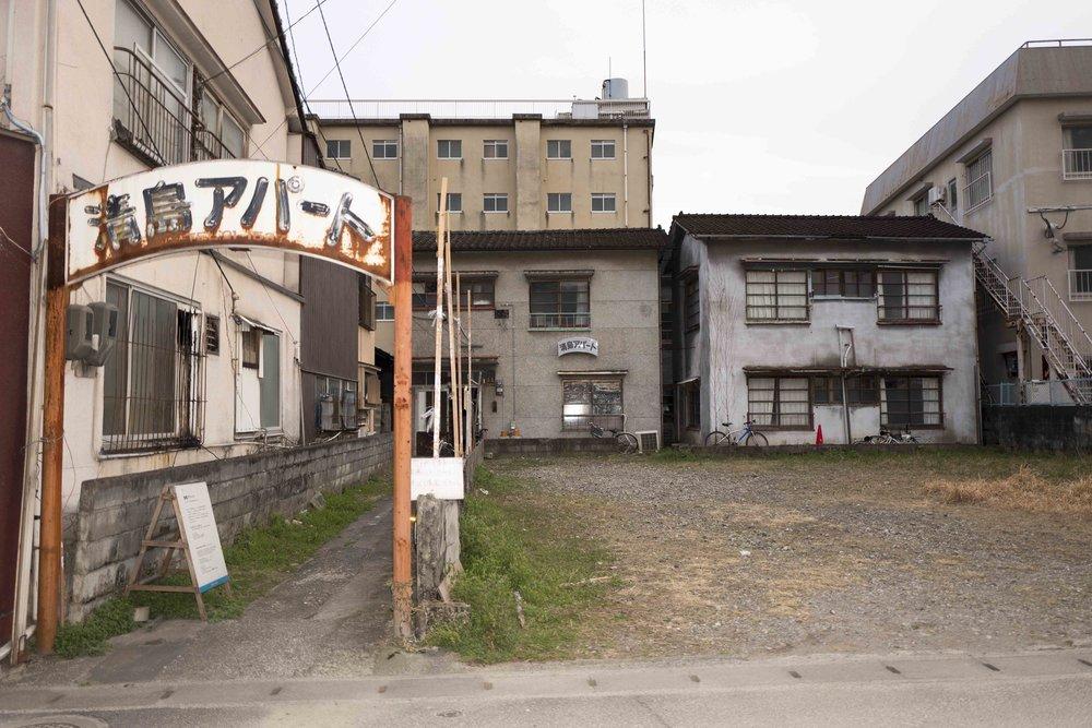 清島アパート「清島温泉」