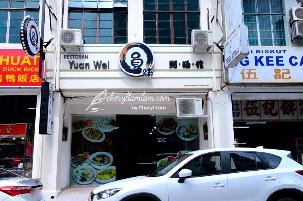 Yuan Wei Restaurant Penang