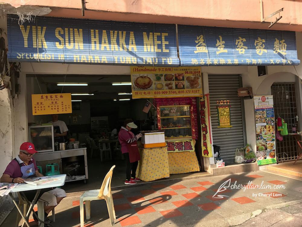 Yik Sun Hakka Mee 益生客家面 Egg Tart King 蛋挞王 Ipoh