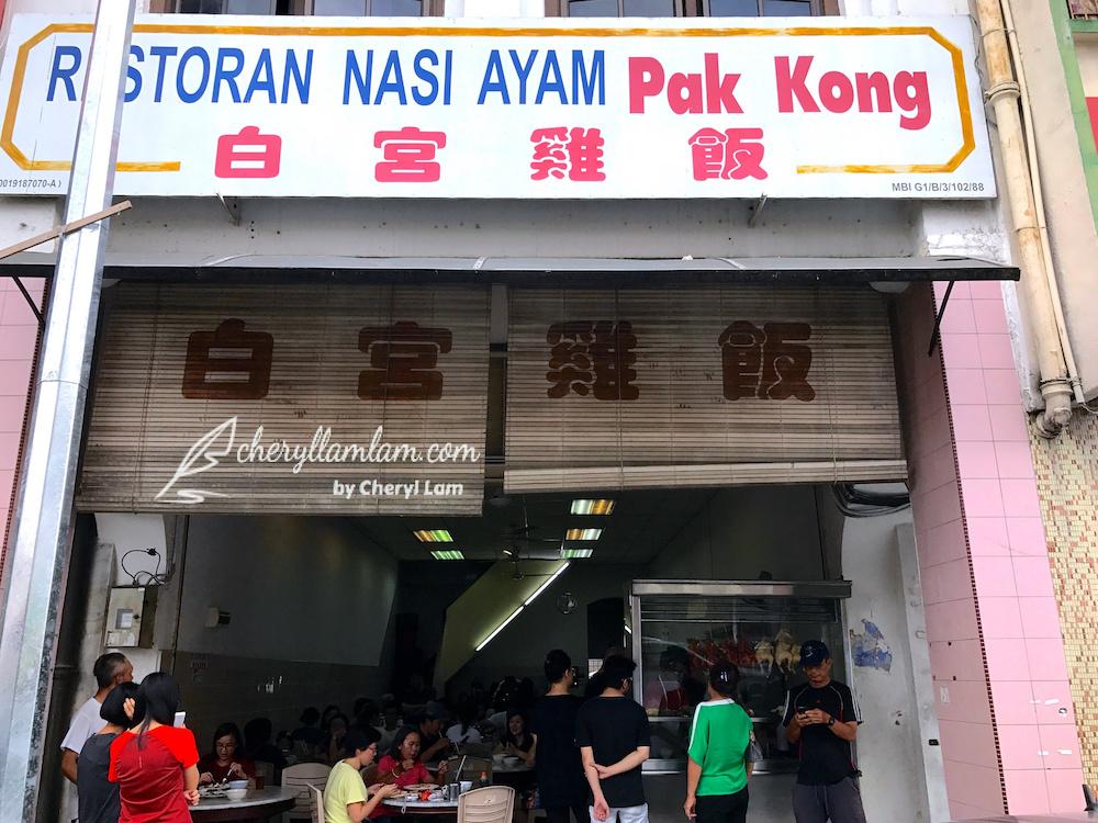 Pak Kong Chicken Rice 白宫鸡饭 Ipoh