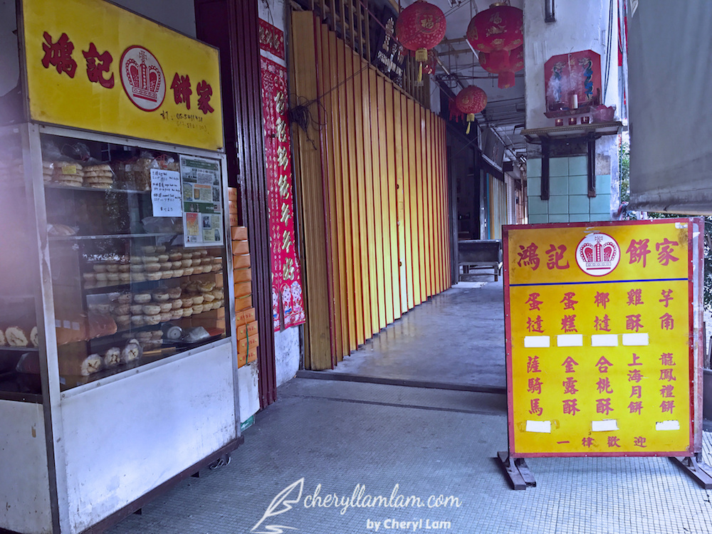 Hung Kee Confectionary 鸿记饼家 Ipoh
