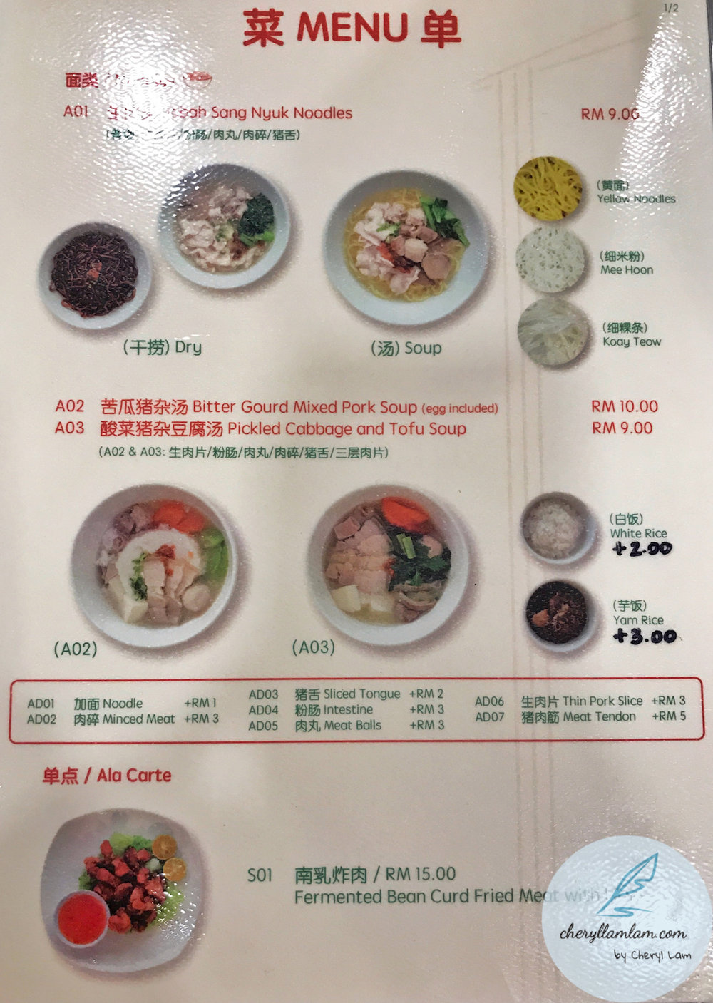 Lucky Bowl Noodle House Penang