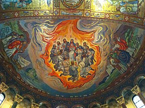 290px-Pentecost_mosaic.jpg