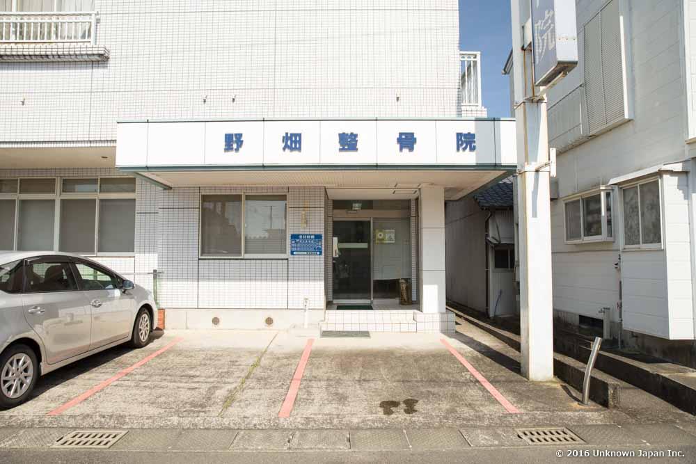 kimiyoshi onsen, owner's clinic