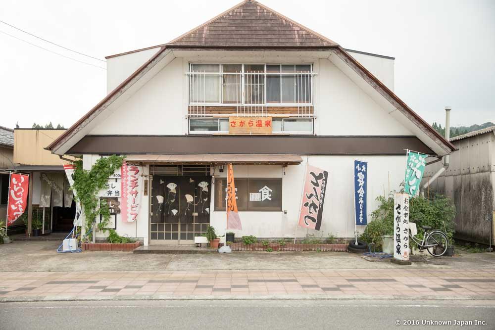 Sagara onsen, appearance