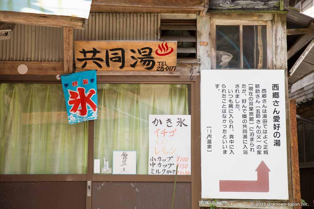 Kyodoyu, diner