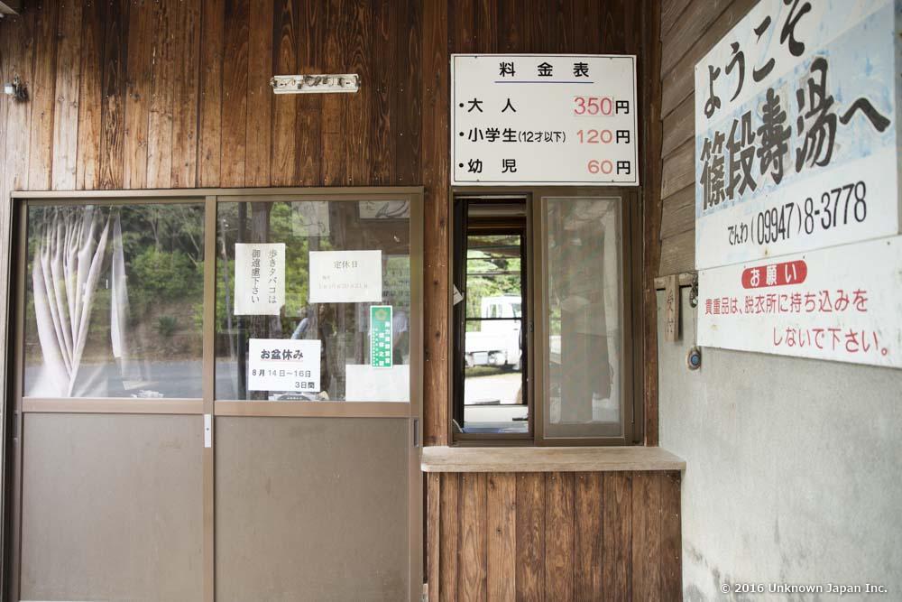 Kotobukiyu, entrance