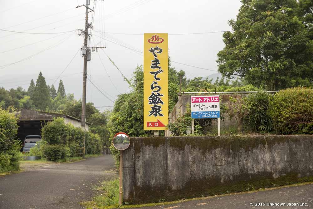 Yamadera Kosen, signboard
