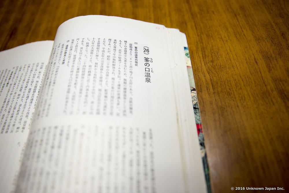 Ukenokuchi Onsen Kyodoyu
