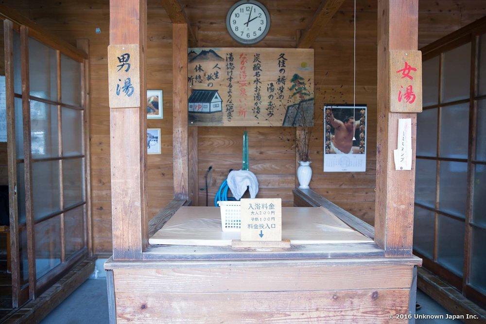 "Nagayu Onsen ""Naganoyu"""