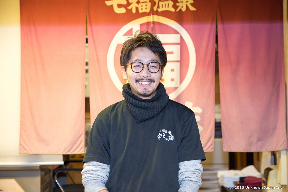 """Shichifuku Onsen """"Utonosho"""""""