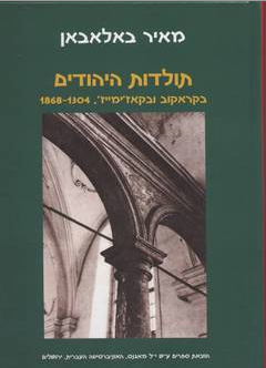 History of the Jews of Krakow and Kazimierz by Meir Balaban